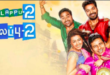 Watch Kalakalappu 2 movie