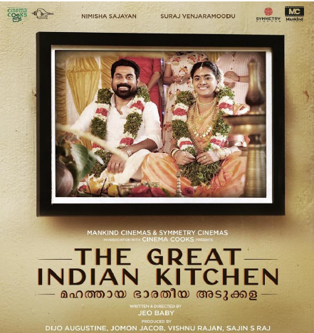 The Great Indian Kitchen film