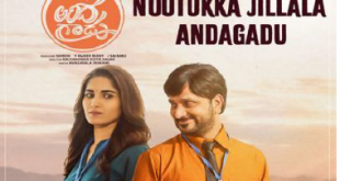 Nootokka Jillala Andagadu is a Telugu comedy drama film on Amazon Prime and stars Avasarala Srinivas (GSN), Ruhani Sharma (Anjali) and Rohini as the hero's mum. Avasaarla also wrote the screenplay. The story revolves around GSN who has become prematurely bald but hides it with a realistic wig. No-one besides his mother knows his secret. However, things change when the pretty Angali starts working in the same real Estate office and has to work closely with him. They fall in love and decide to get married. However, what happens when Anjali gets to know that he is bald and how he reacts is the rest of the story. The movie has a lot of funny moments however not too sure what effect it will have on bald viewers.